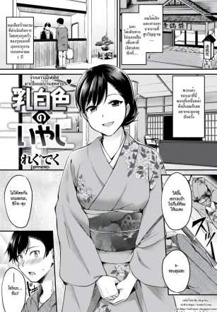 ออนเซ็นรักบำบัดใจ – [Regdic] Nyuuhakushoku no Iyashi – Milky-White Colored Healing (COMIC Kairakuten BEAST 2018-02)